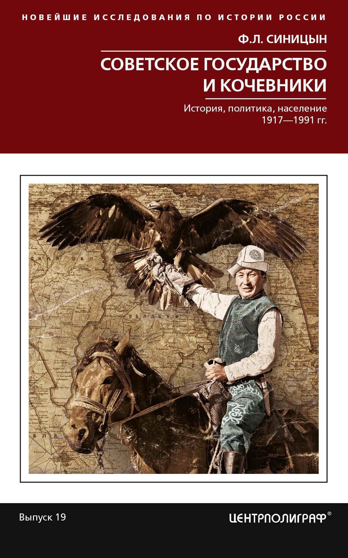 Обложка «Советское государство и кочевники. История, политика, население. 1917—1991»