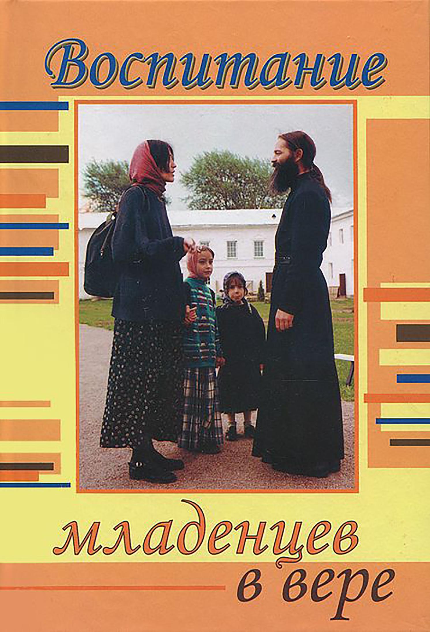 Обложка «Воспитание младенцев в вере»