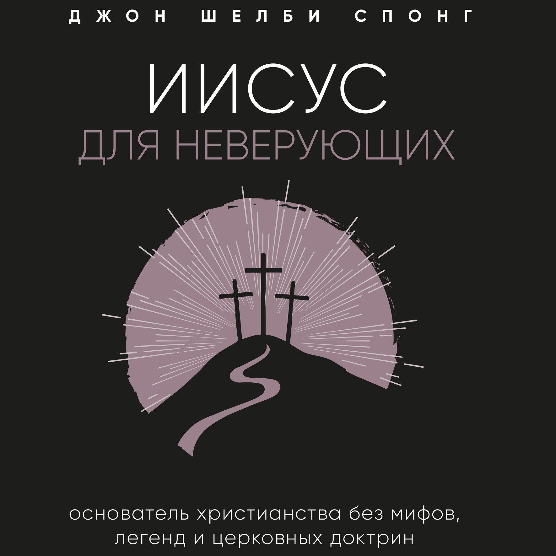 Обложка «Иисус для неверующих. Основатель христианства без мифов, легенд и церковных доктрин»
