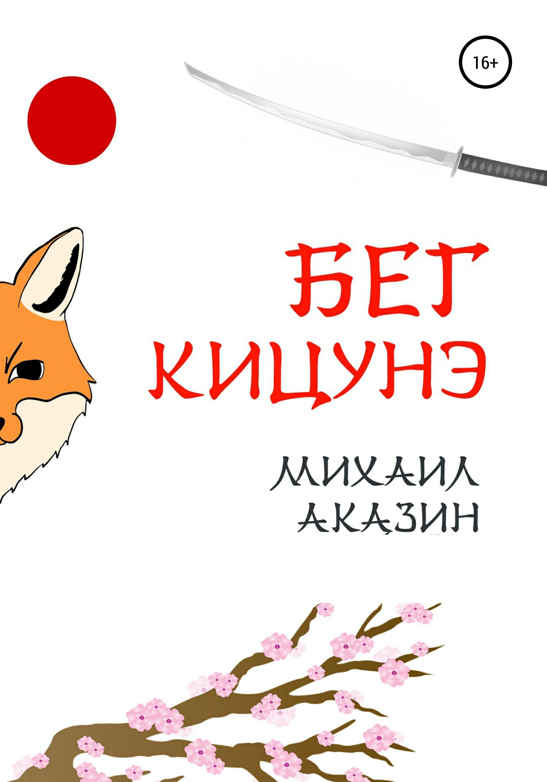 Обложка «Бег кицунэ»