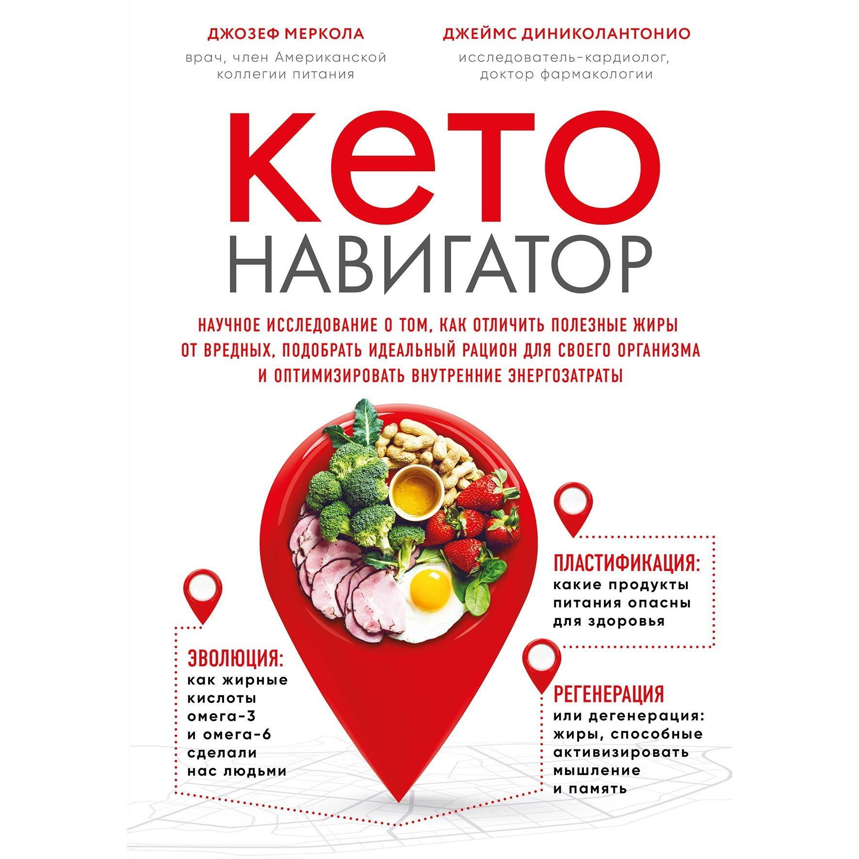 Обложка «Кето-навигатор. Научное исследование о том, как отличить полезные жиры от вредных, подобрать идеальный рацион для своего организма и оптимизировать…»