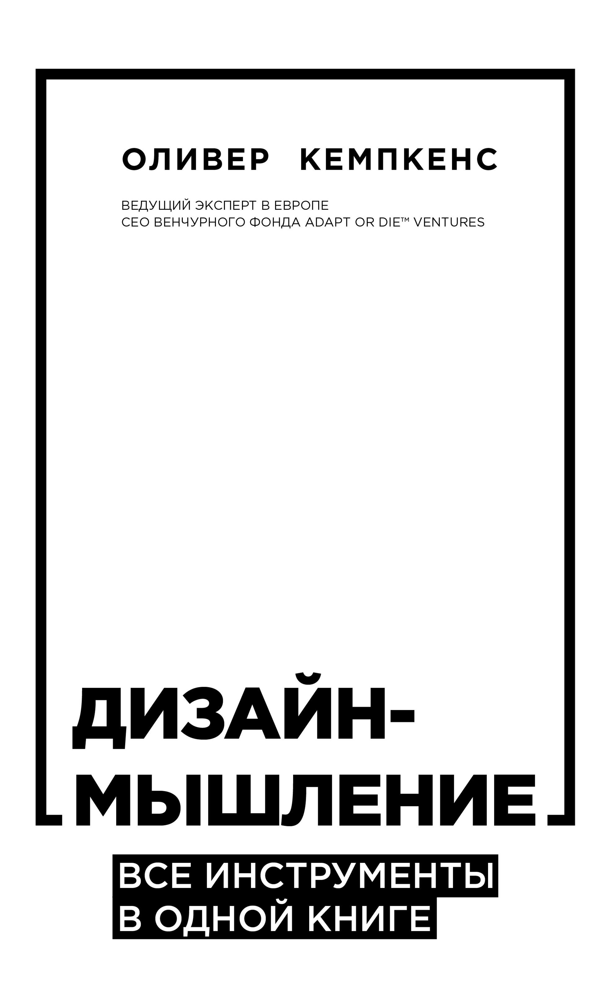 Обложка «Дизайн-мышление. Все инструменты в одной книге»