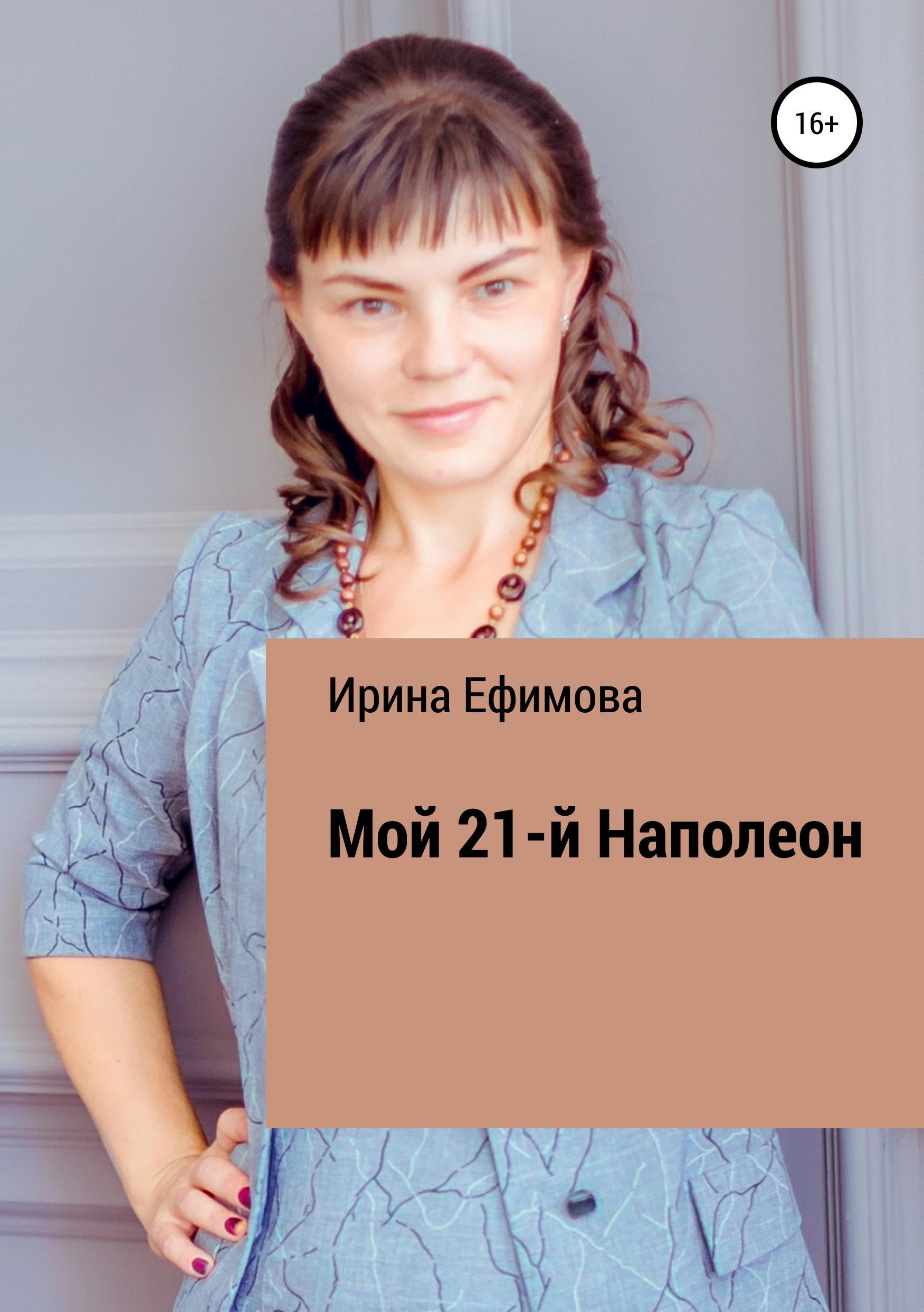 Обложка «Мой 21-й Наполеон»