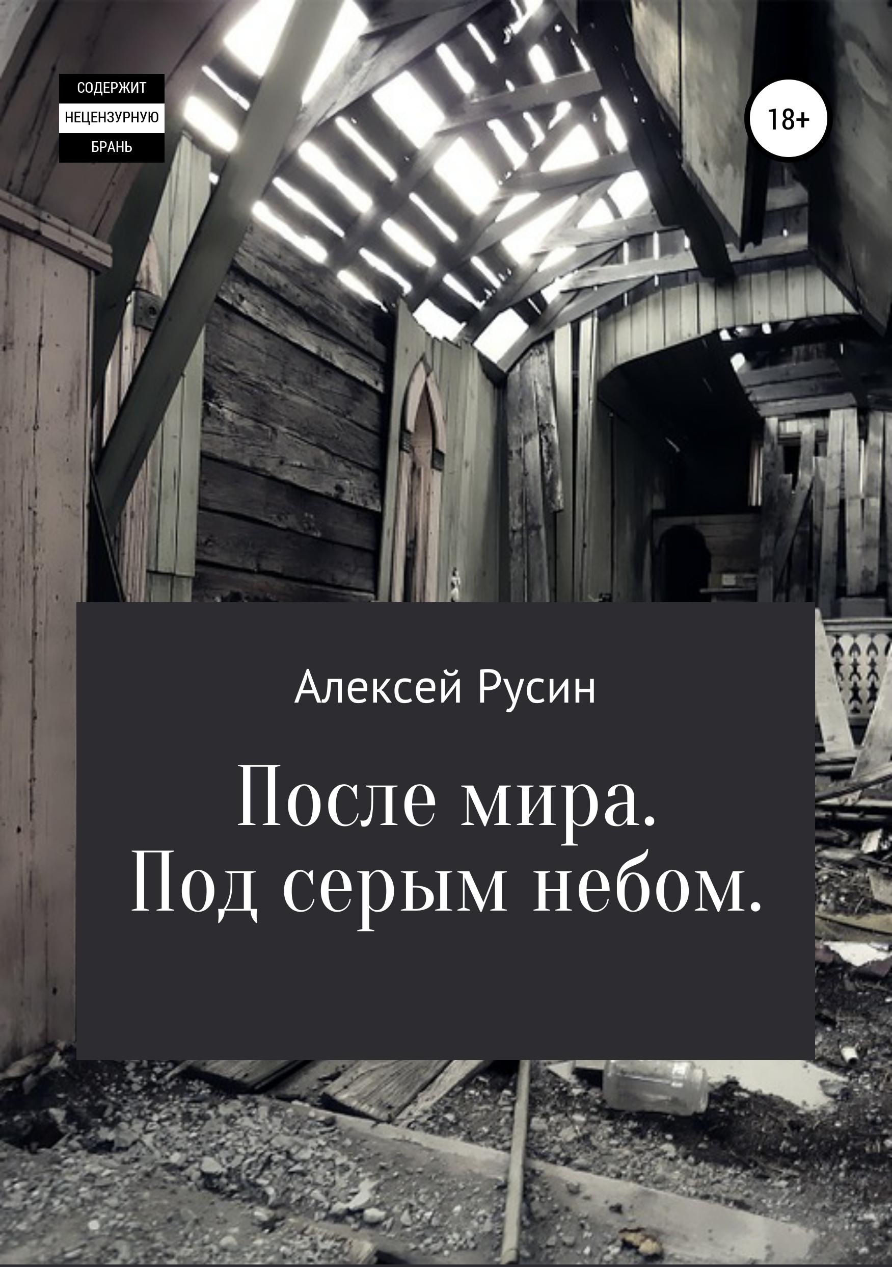 Обложка «После мира. Под серым небом»