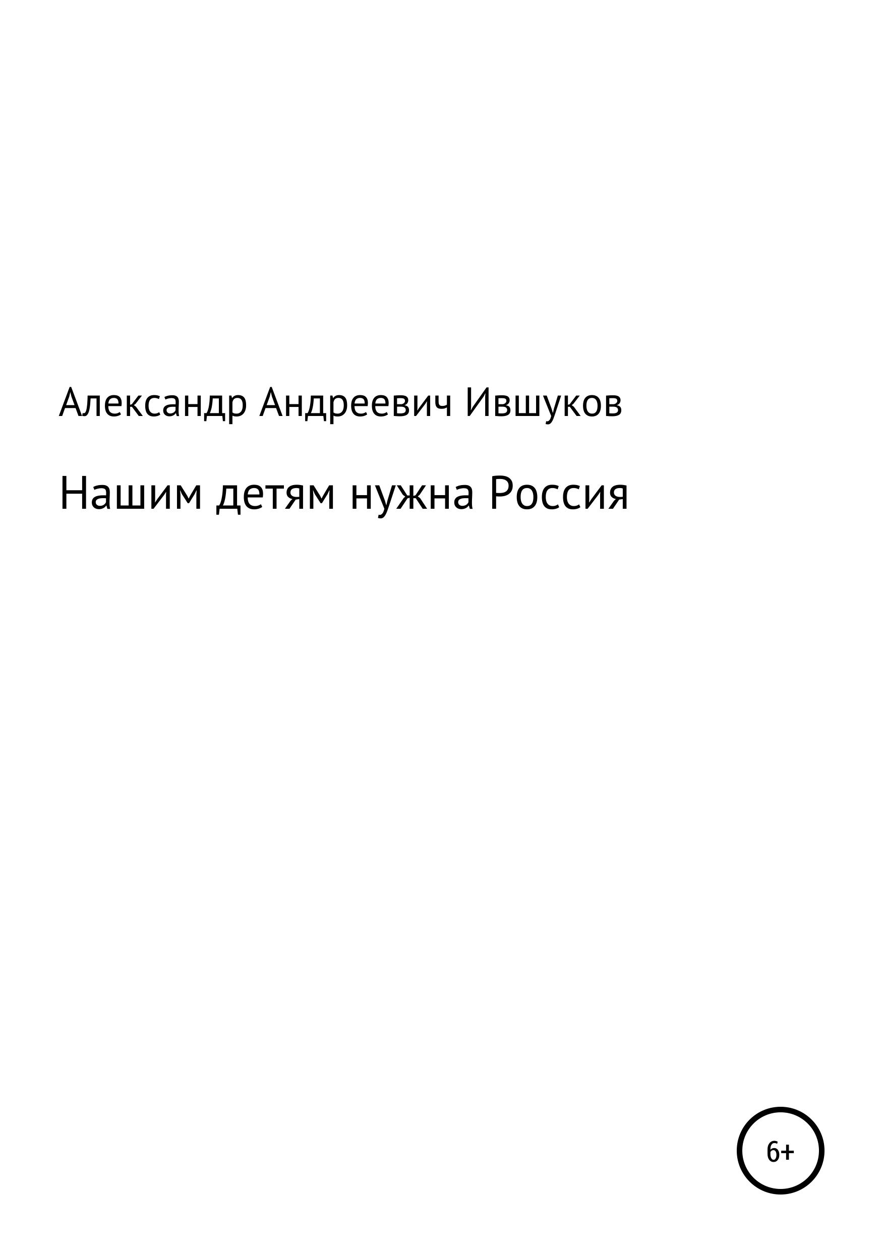 Обложка «Нашим детям нужна Россия»