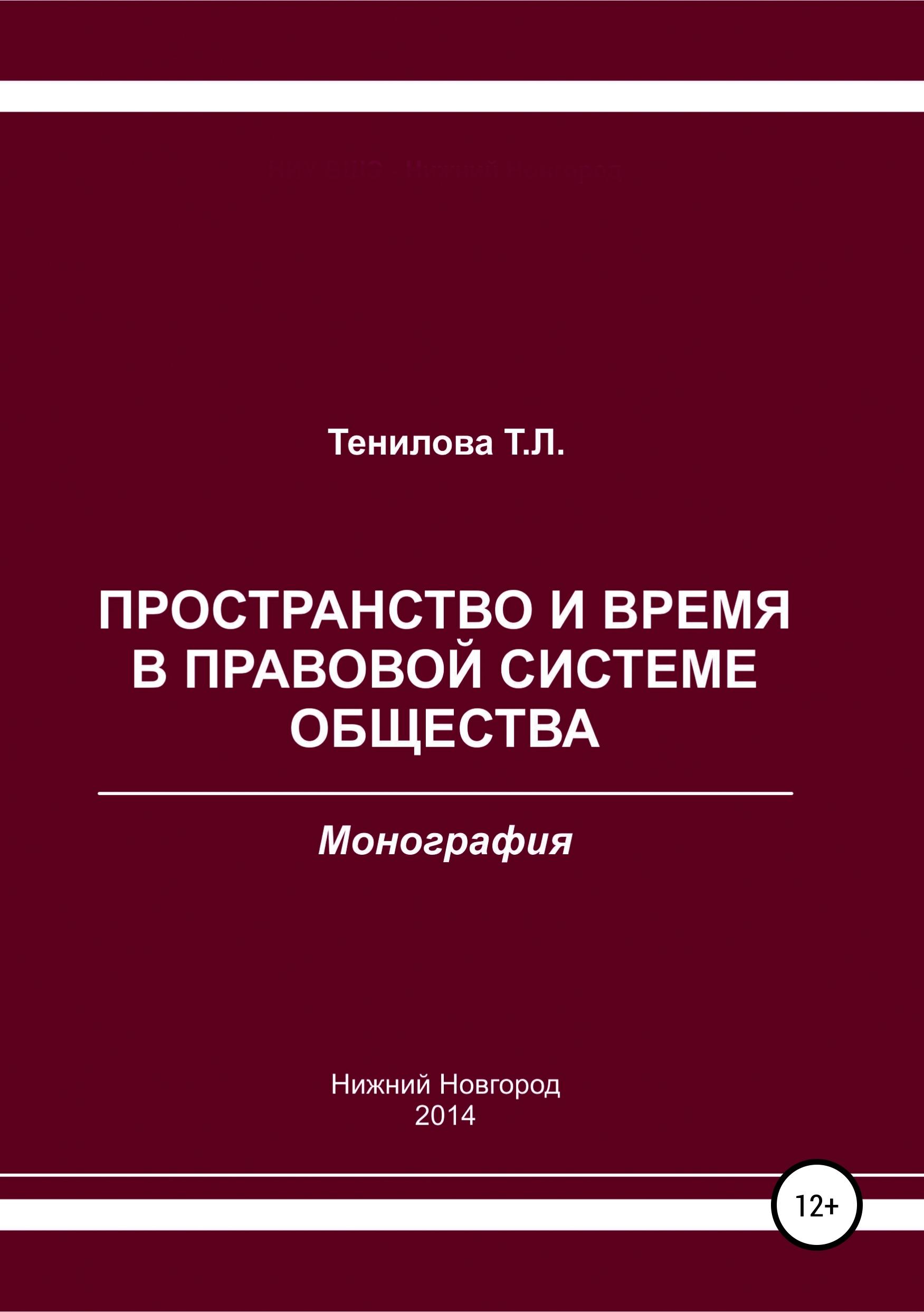Обложка «Пространство и время в правовой системе общества»