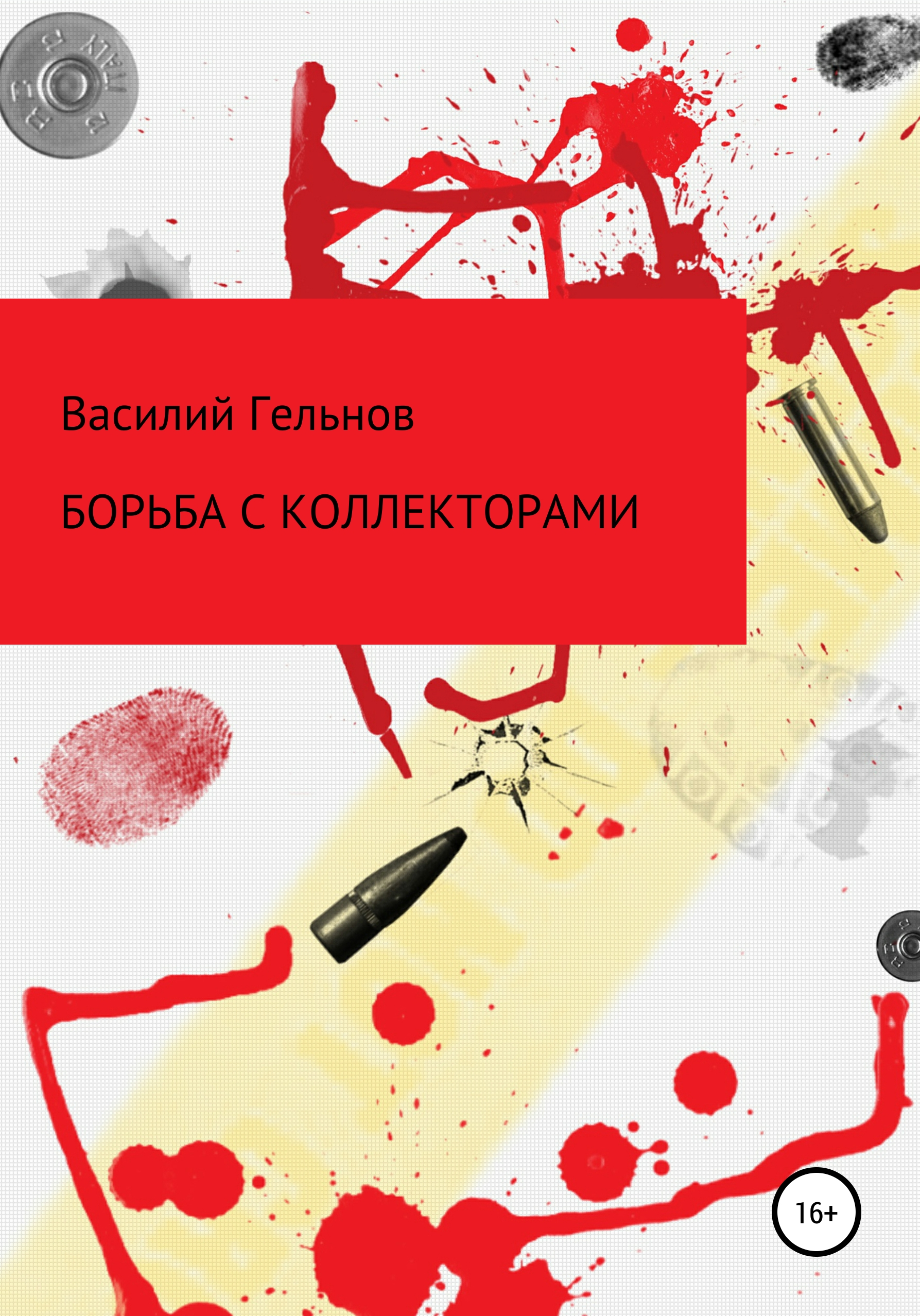 Обложка «Борьба с коллекторами»