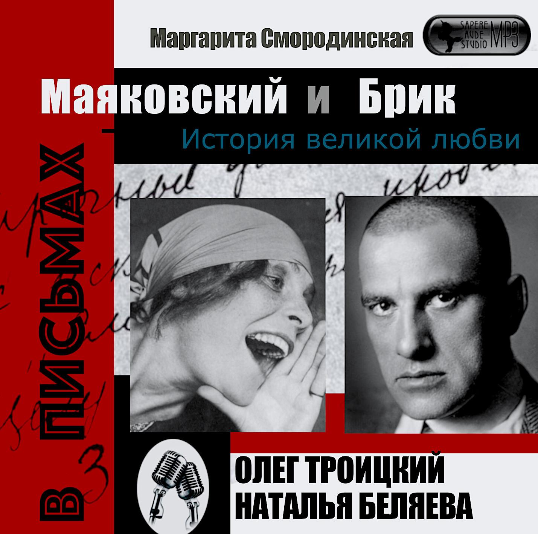 Обложка «Маяковский и Брик. История великой любви в письмах»