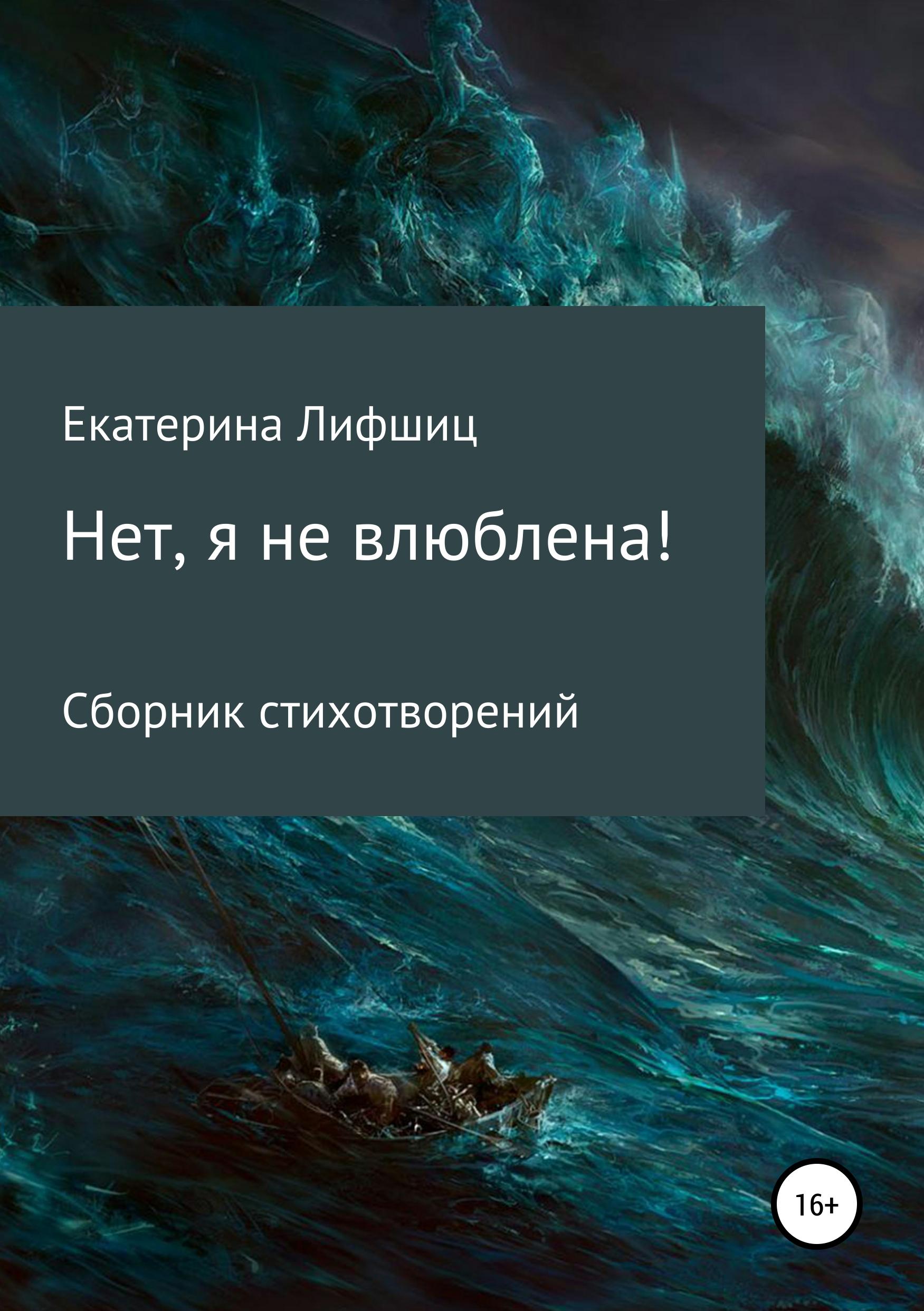 Обложка «Нет, я не влюблена!»