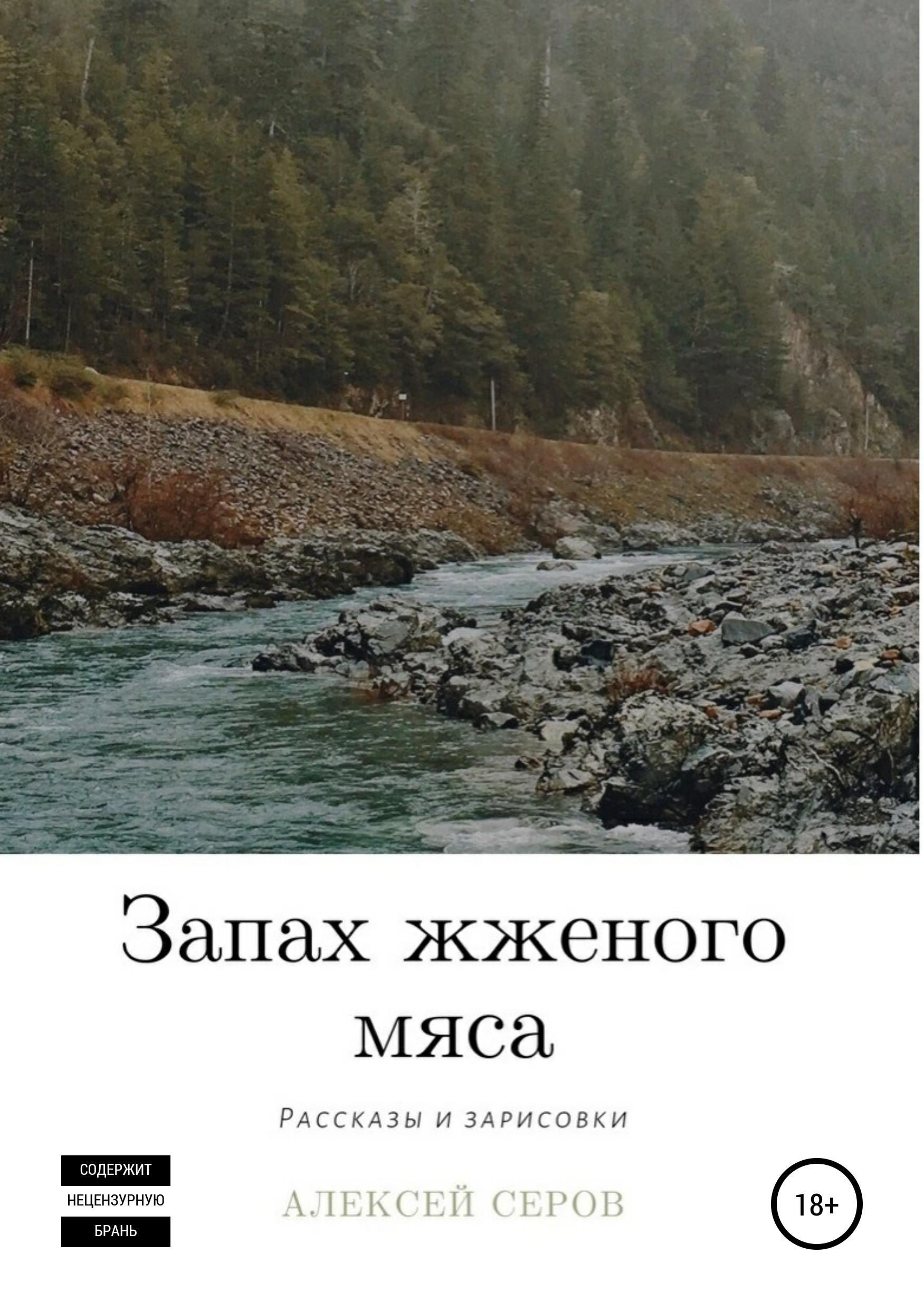 Алексей Викторович Серов Запах жженого мяса и серова рыба и морепродукты