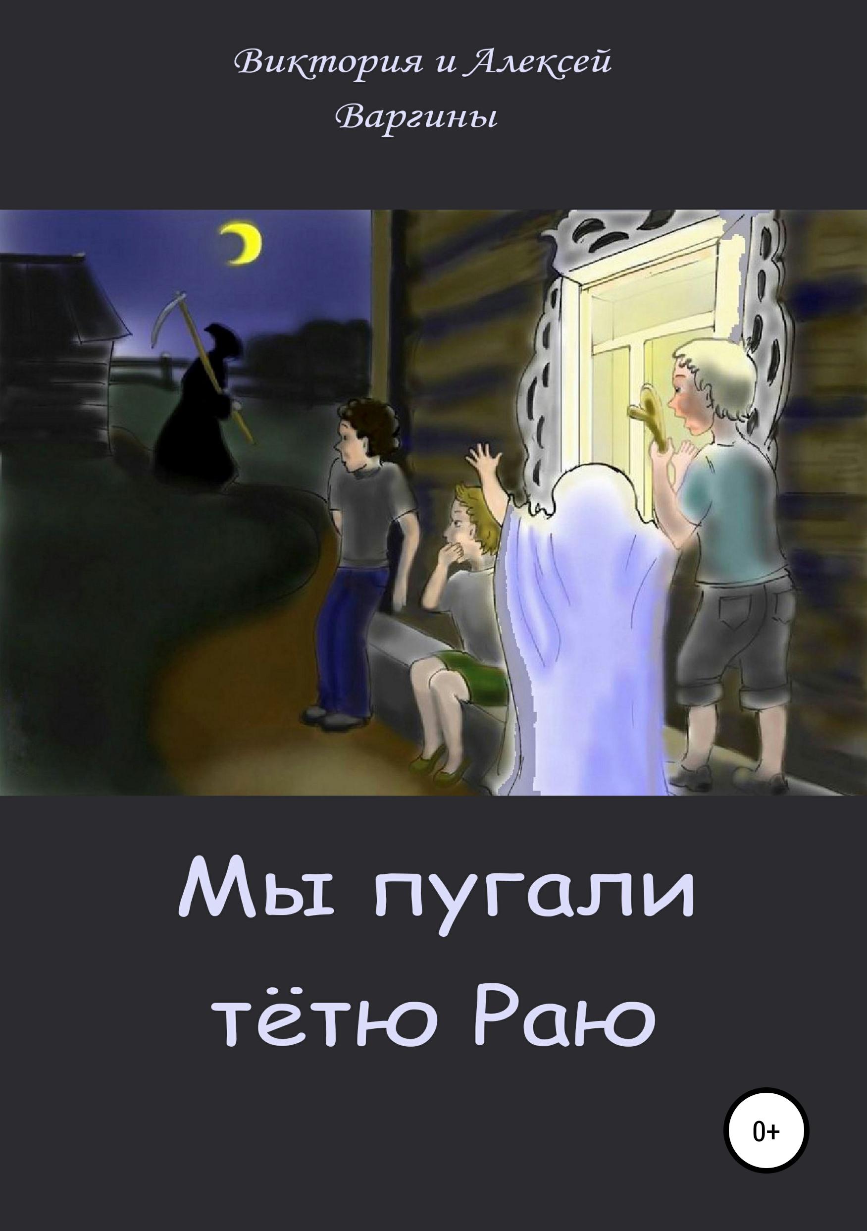 Обложка «Мы пугали тётю Раю»