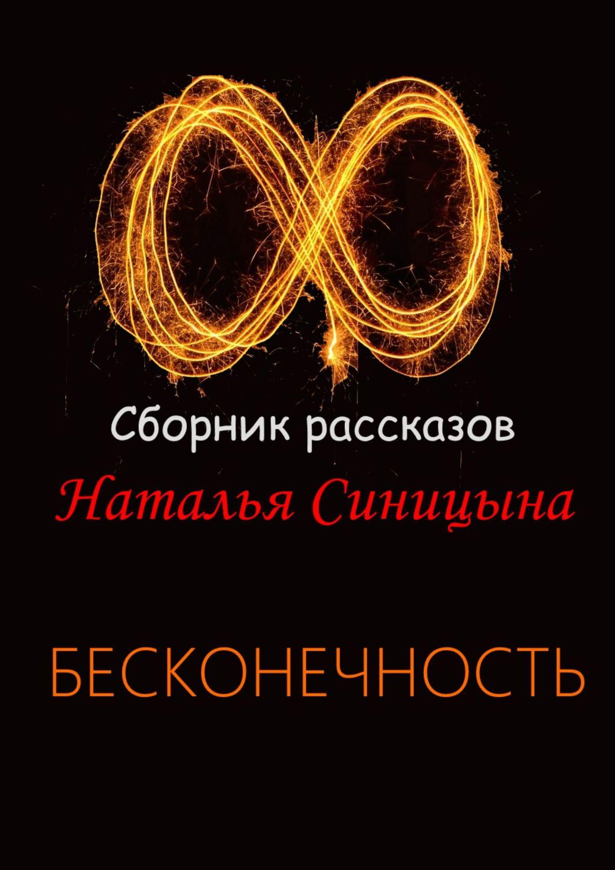 Обложка «∞ Сборник рассказов. Бесконечность»
