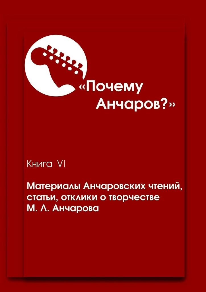Обложка «Почему Анчаров? КнигаVI. Материалы Анчаровских чтений, статьи, отклики о творчестве М. Л. Анчарова»