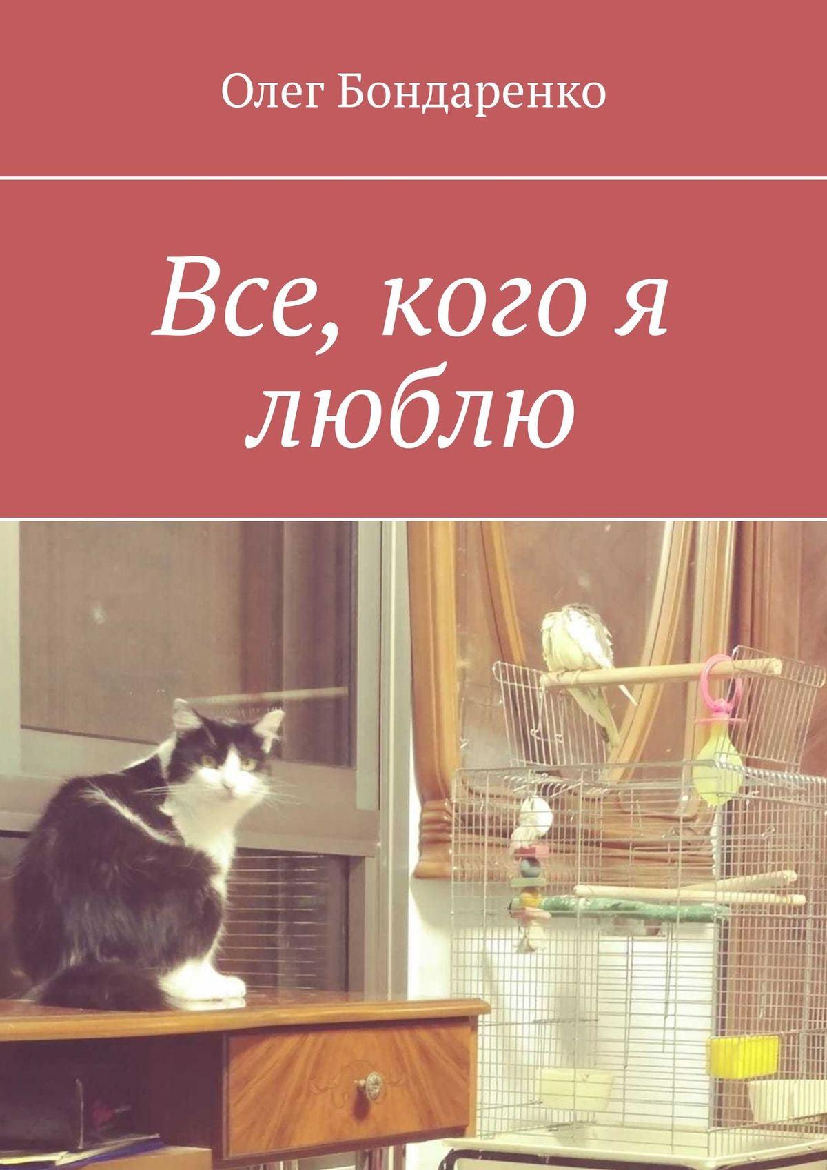 Обложка «Все, кого я люблю»