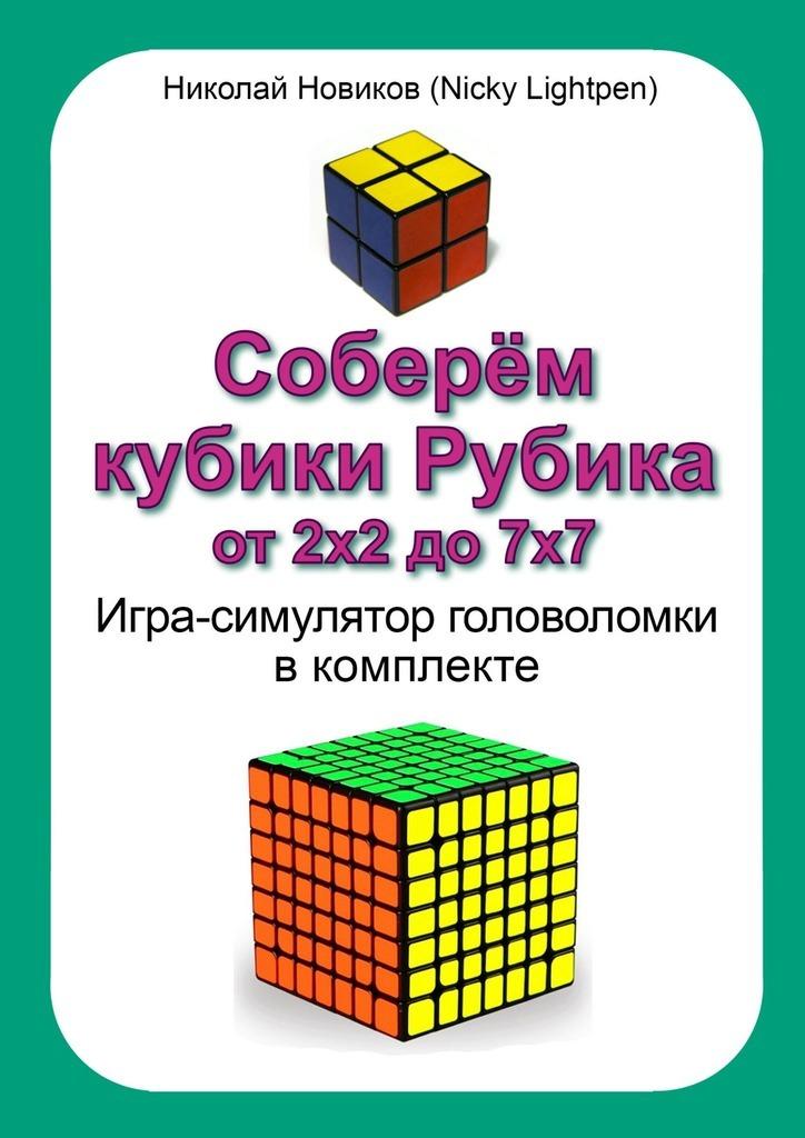 Обложка «Соберём кубики Рубика от2х2 до7х7. Игра-симулятор головоломки в комплекте»
