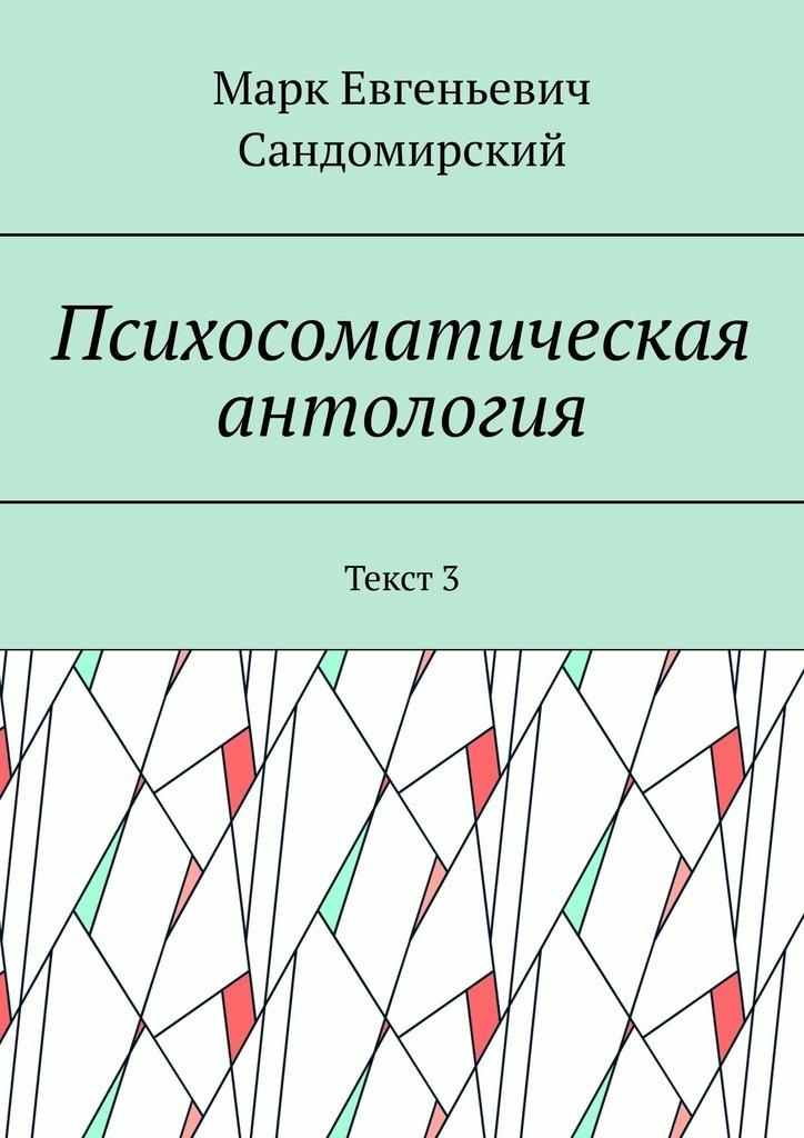 Обложка «Психосоматическая антология. Текст3»