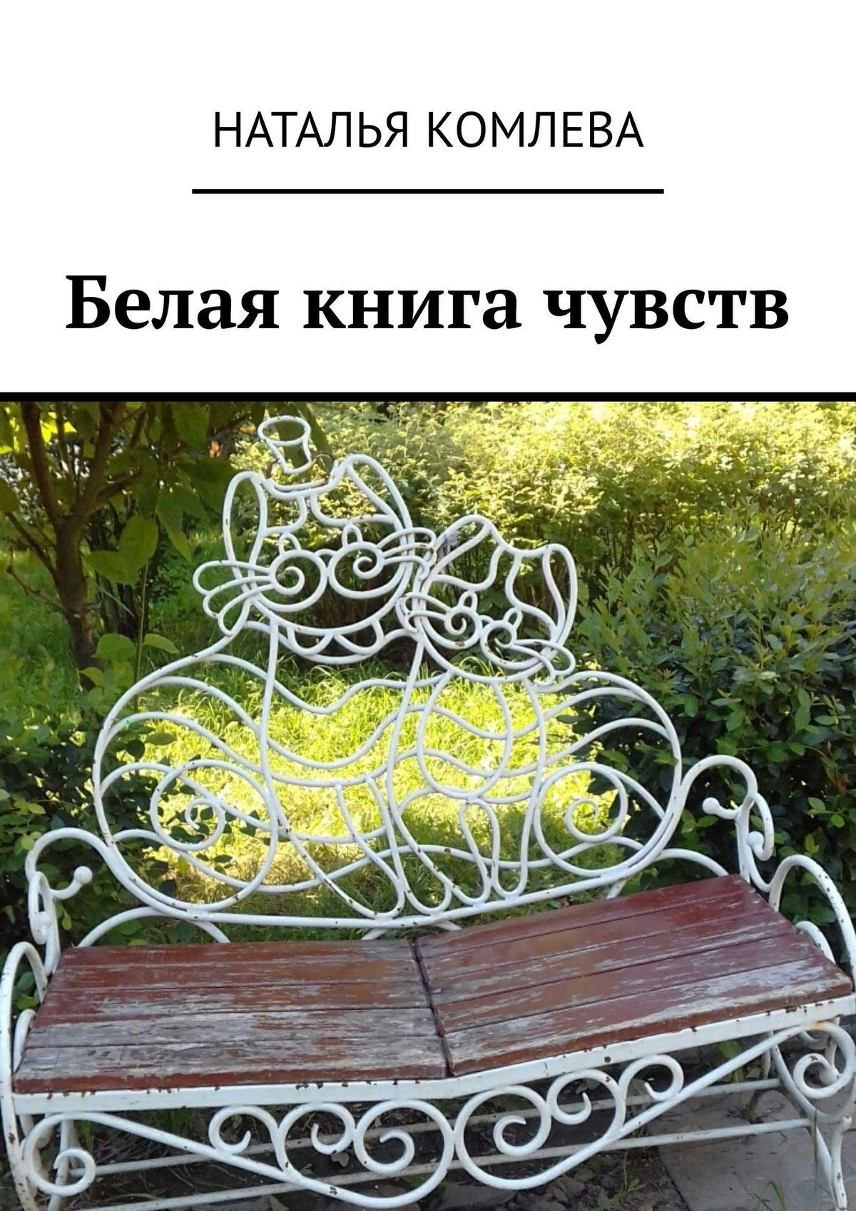 Обложка «Белая книга чувств»