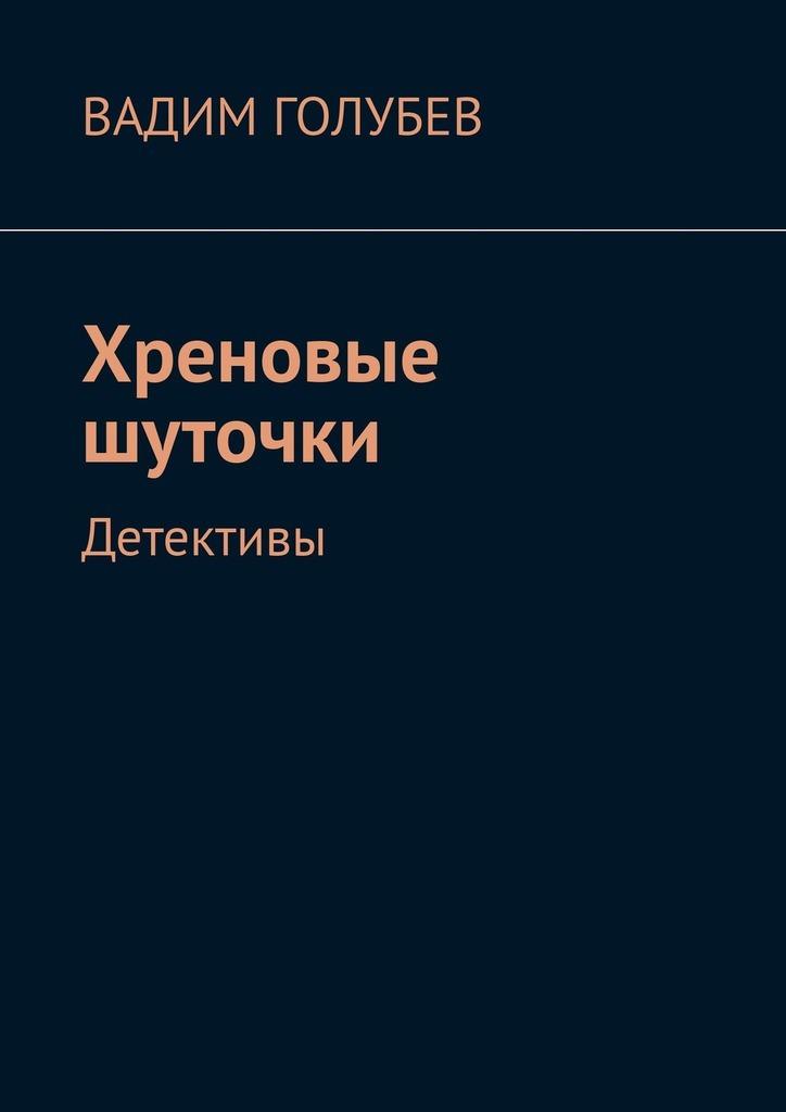 Обложка «Хреновые шуточки. Детективы»