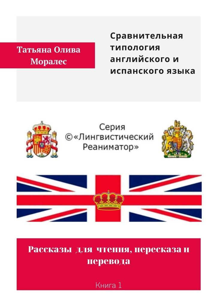 Обложка «Сравнительная типология английского ииспанского языка. Рассказы для чтения, пересказа и перевода. Книга 1»