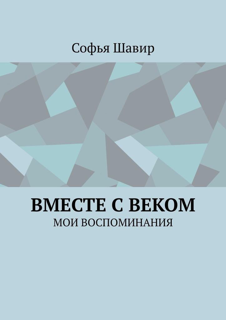 Обложка «Вместе свеком. Мои воспоминания»