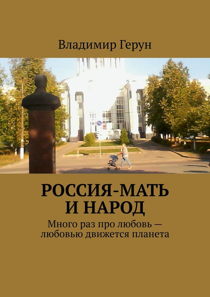 Обложка «Россия-мать инарод. Много раз про любовь– любовью движется планета»
