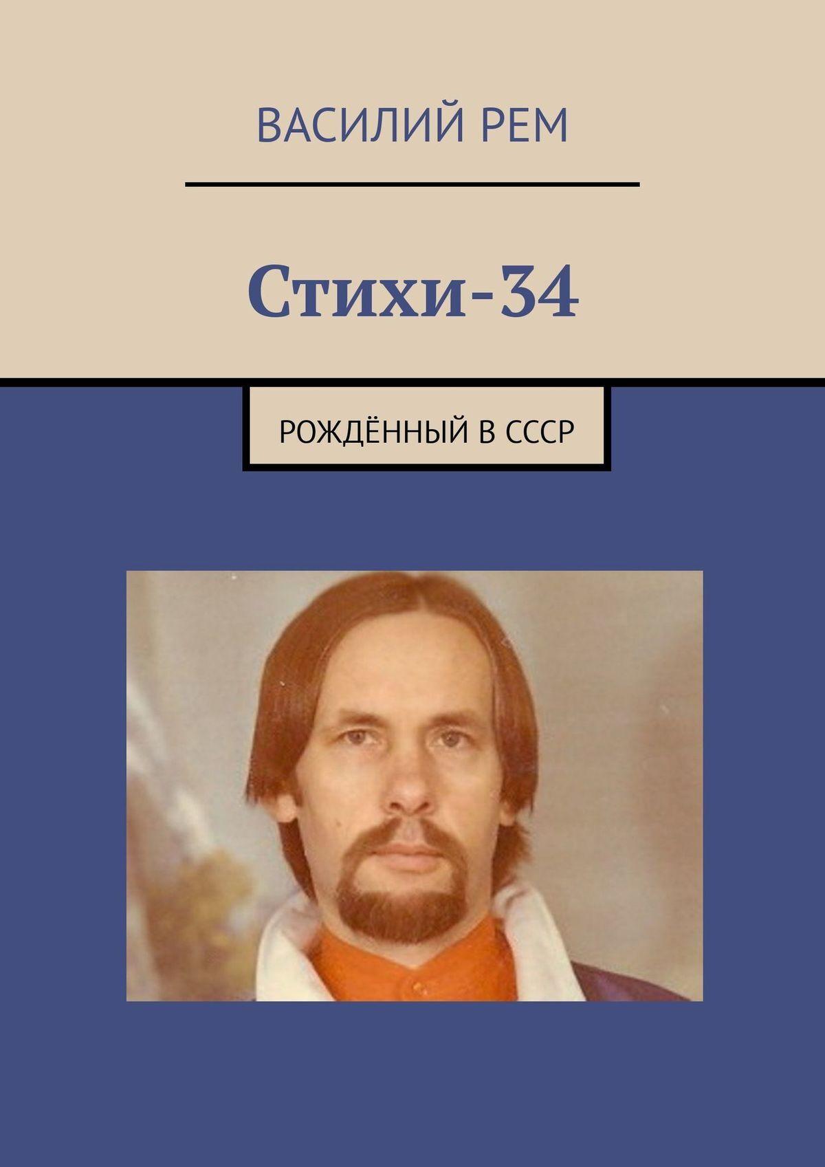 Обложка «Стихи-34. Рождённый вСССР»