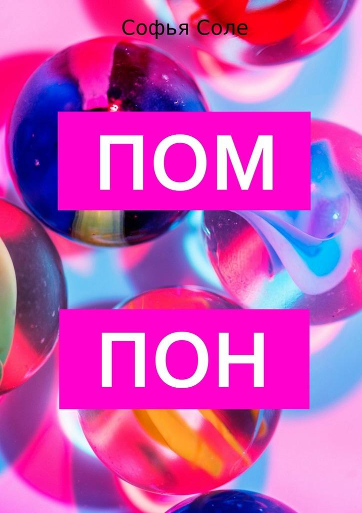 Обложка «Помпон»