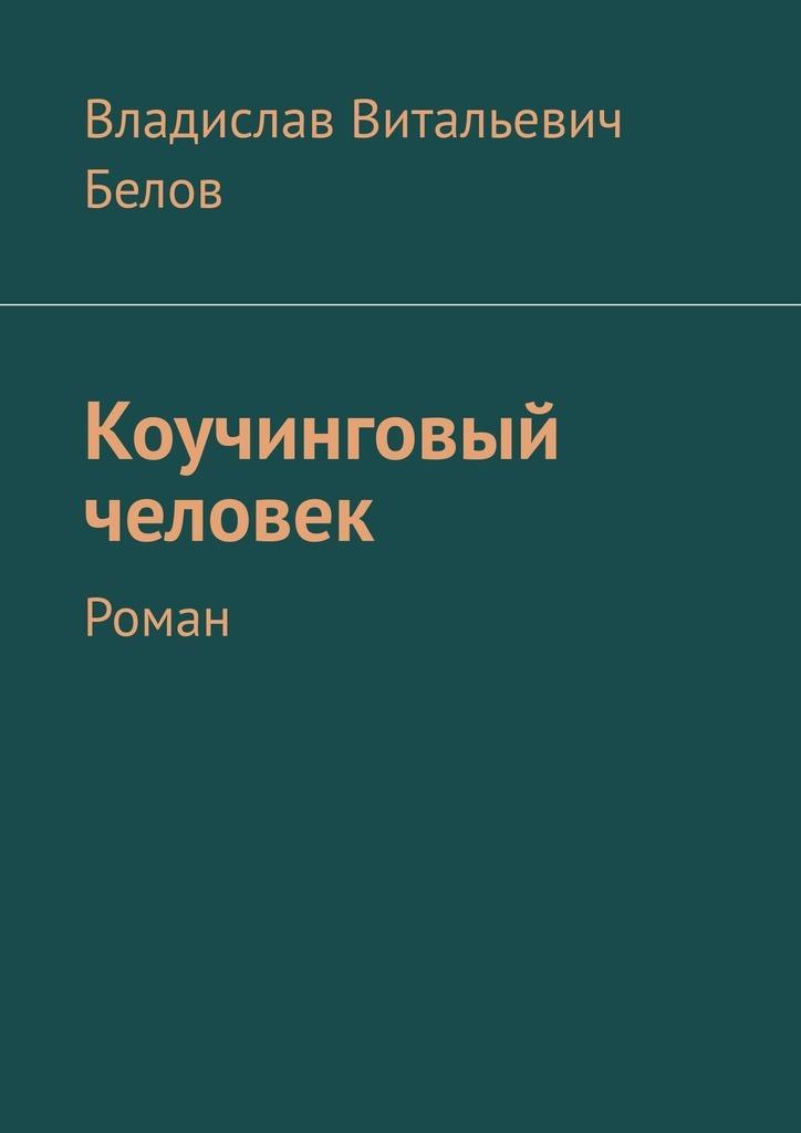 Обложка «Коучинговый человек. Роман»