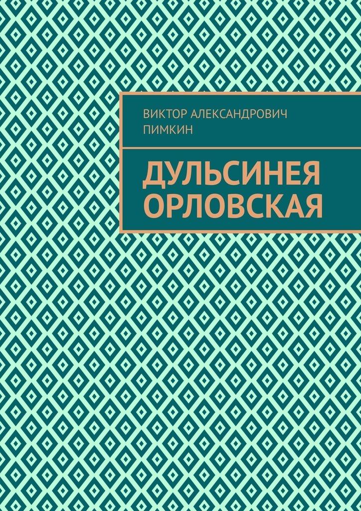 Обложка «Дульсинея Орловская»