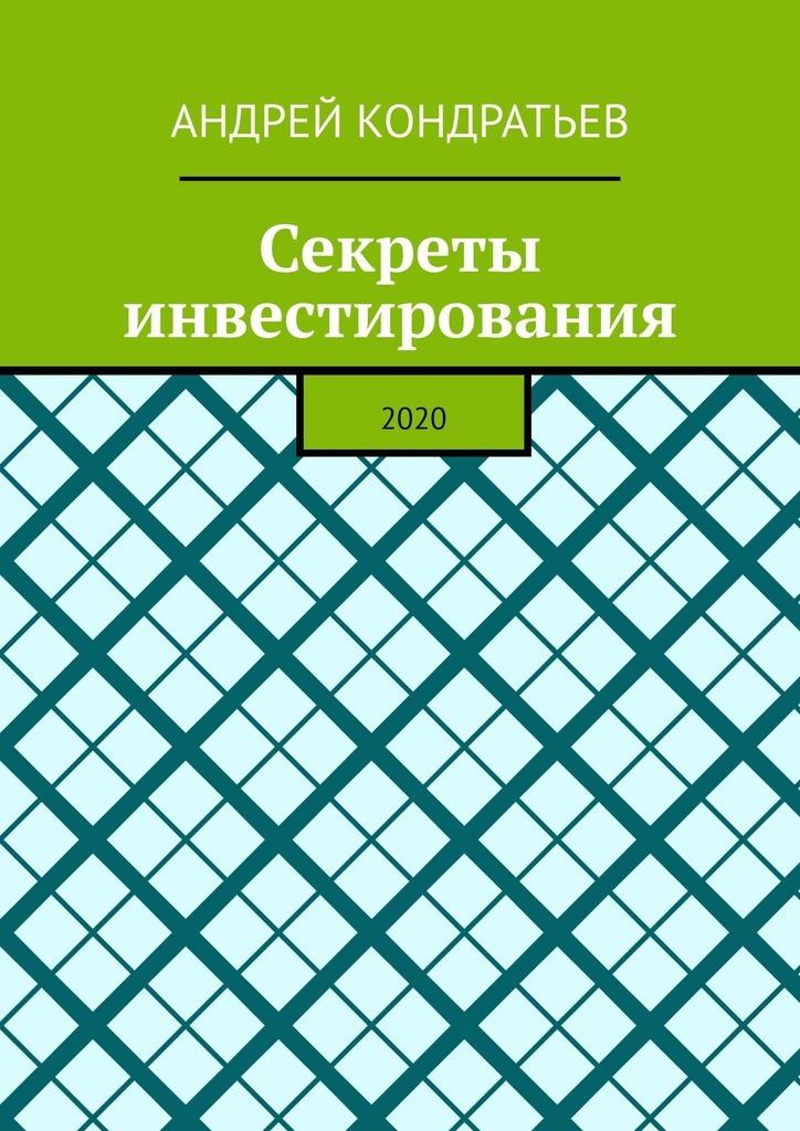 Обложка «Секреты инвестирования. 2020»