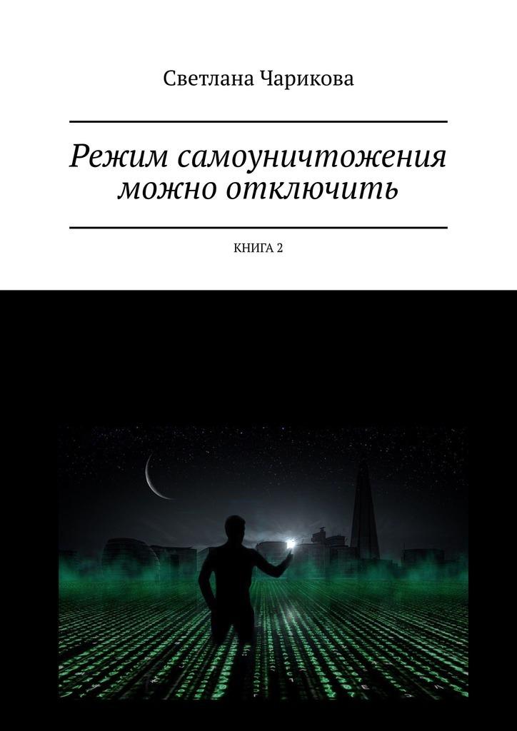 Обложка «Режим самоуничтожения можно отключить. Книга 2»