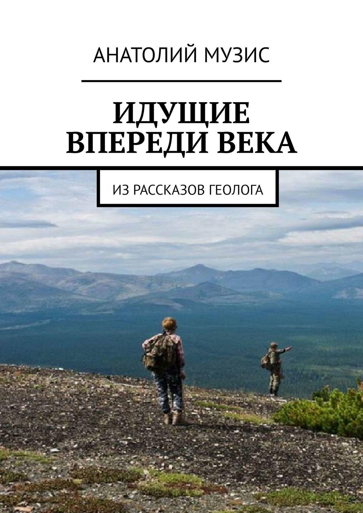 Обложка «Идущие впередивека. Израссказов геолога»
