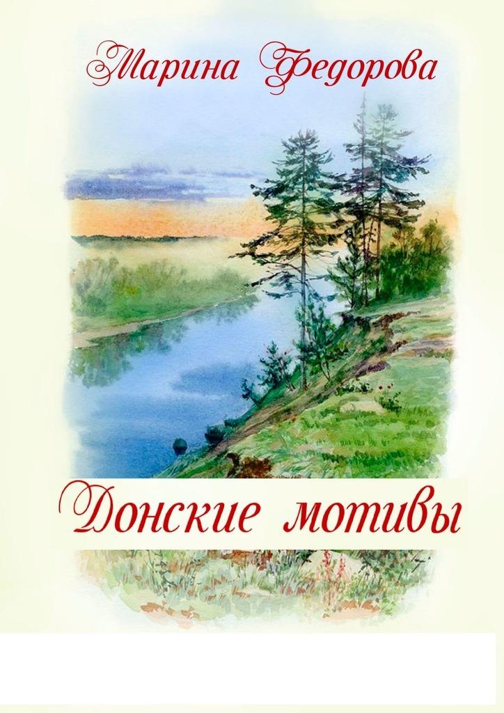 Обложка «Донские мотивы»