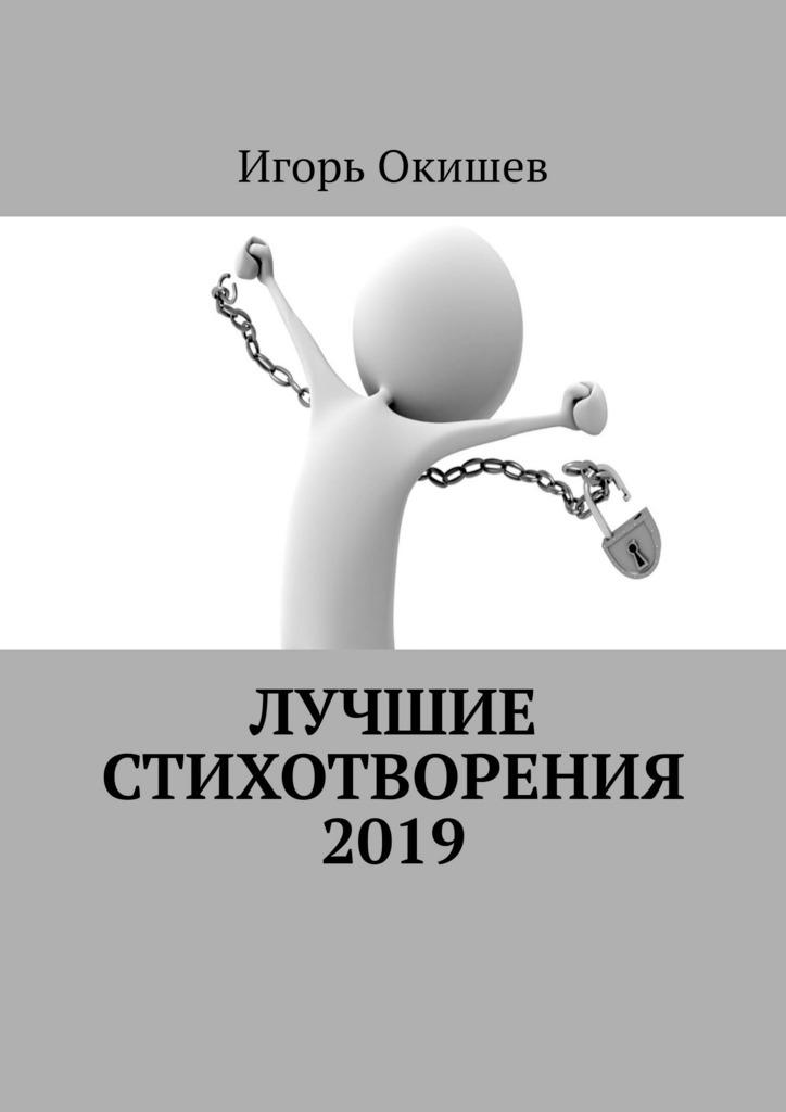Обложка «Лучшие стихотворения.2019»
