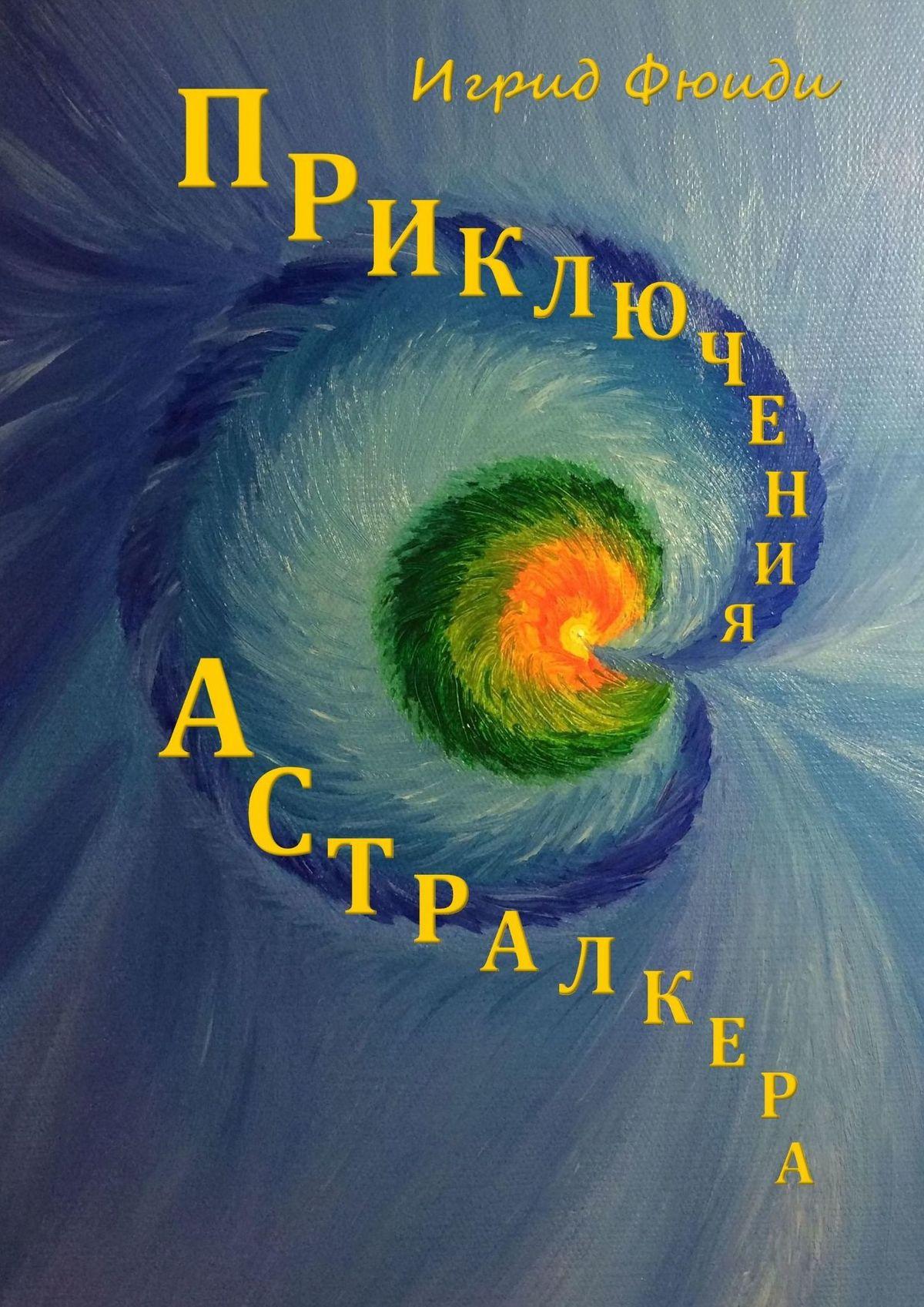 Обложка «Приключения Астралкера»