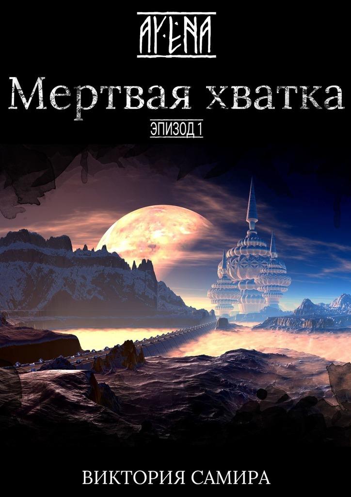 Обложка «AYENA. Эпизод 1. Мертвая хватка»