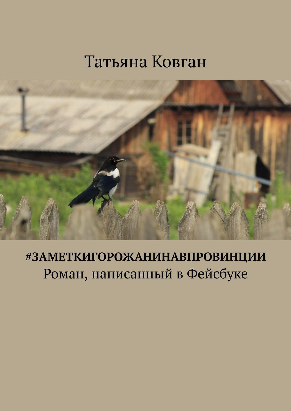 Обложка «#ЗаметкиГорожанинаВпровинции. Роман, написанный вФейсбуке»