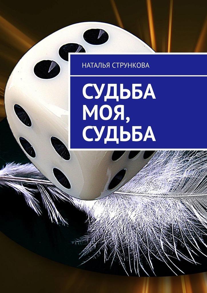 Обложка «Судьба моя, судьба»