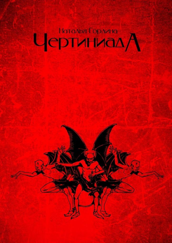 Обложка «Чертиниада. Дневники нечистой силы»