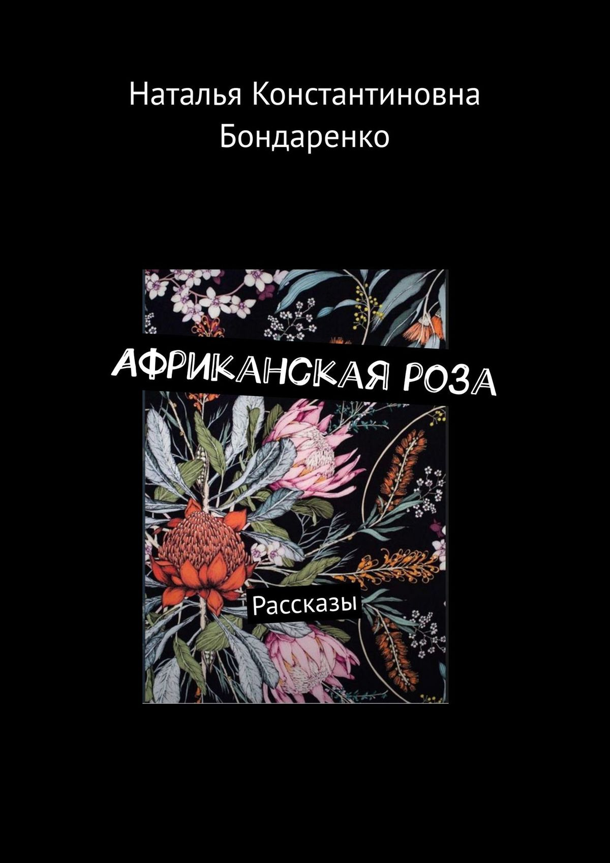 Наталья Константиновна Бондаренко Африканскаяроза. Рассказы
