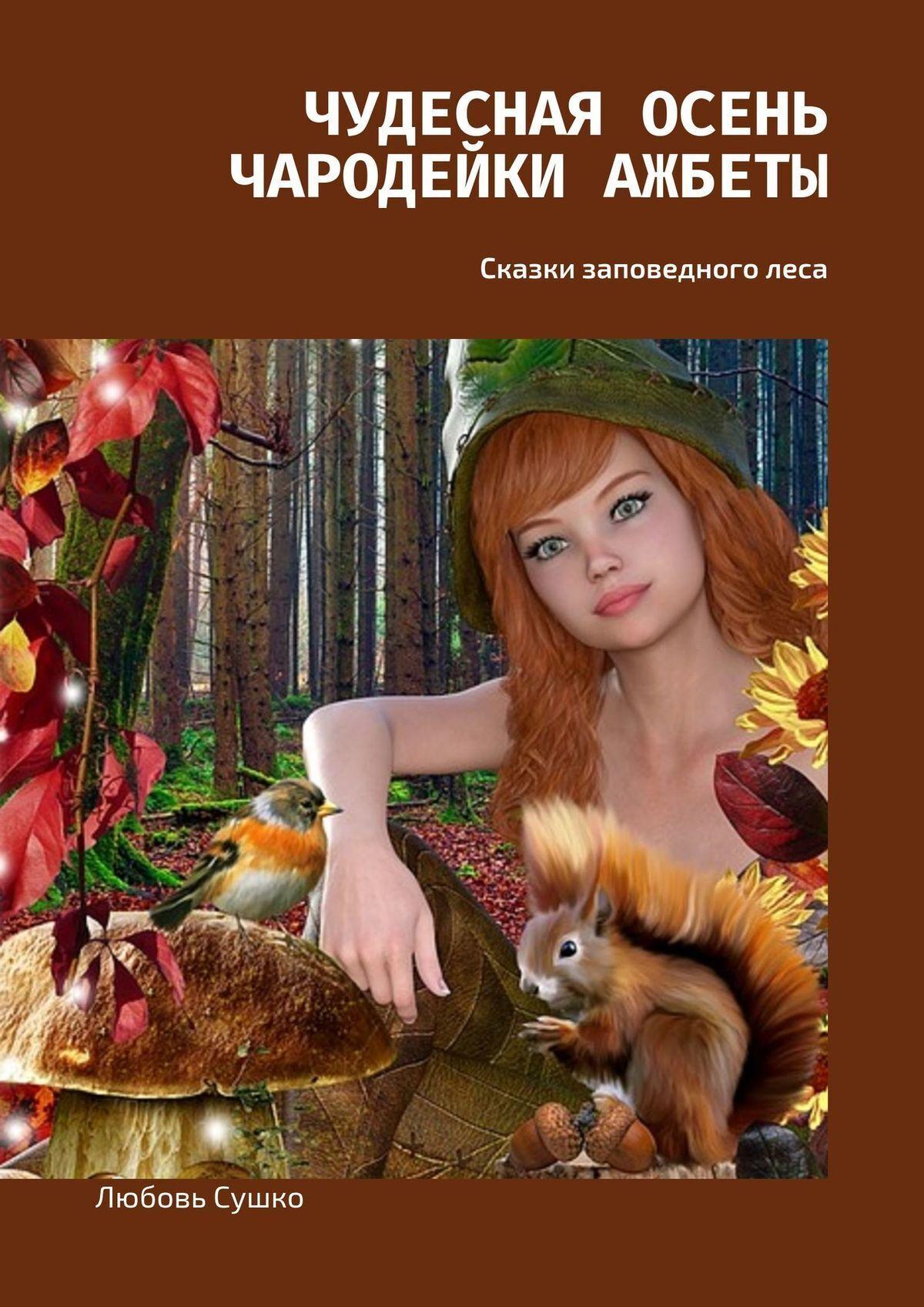 Обложка «Чудесная осень чародейки Ажбеты. Сказки заповедноголеса»