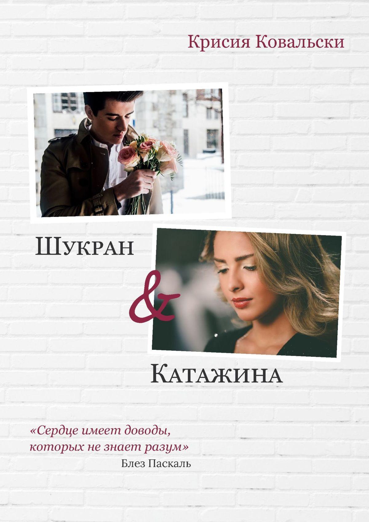 Обложка «Шукран иКатажина»