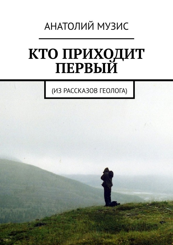 Обложка «Кто приходит первый. Из рассказов геолога»