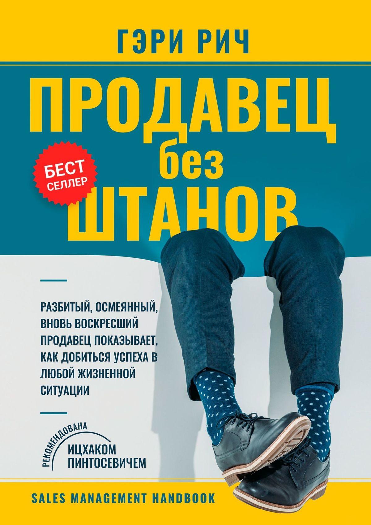 Обложка «Продавец без штанов»