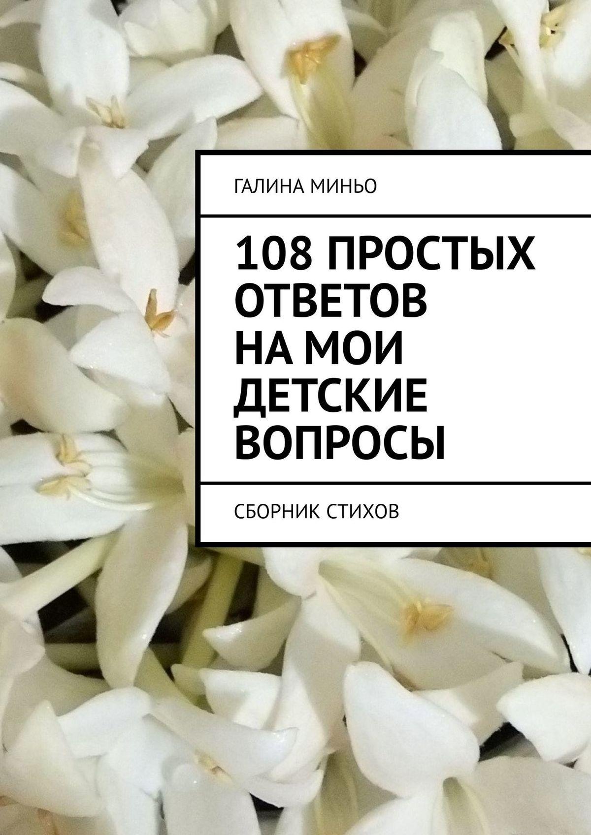 Обложка «108простых ответов намои детские вопросы. Сборник стихов»
