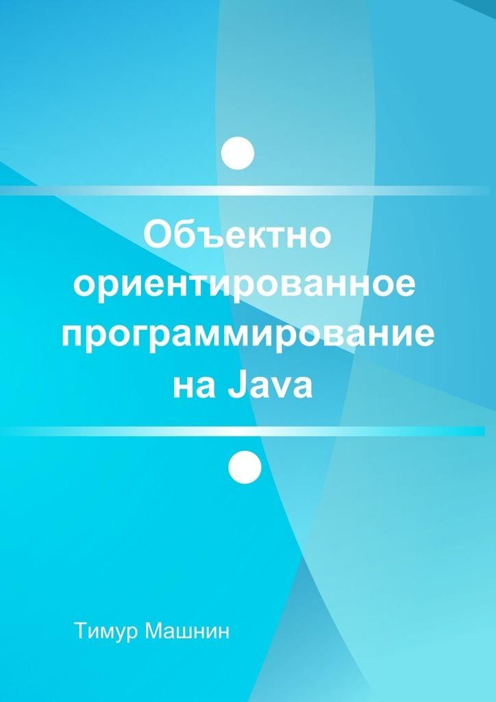 Обложка «Объектно-ориентированное программирование наJava. Платформа Java SE»