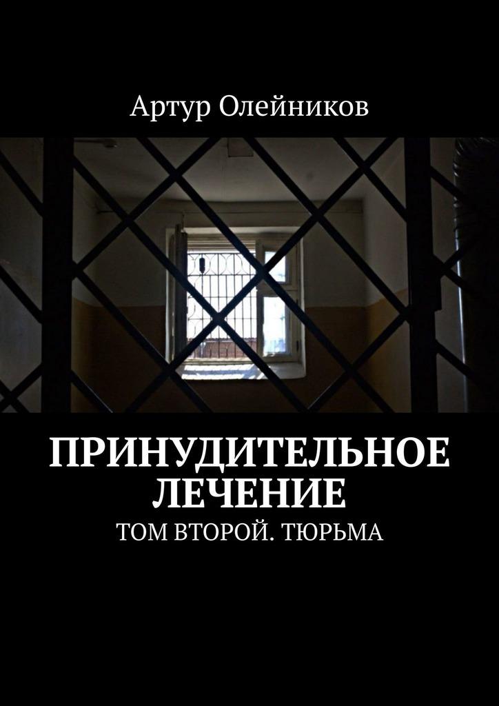 Обложка «Принудительное лечение. Том второй. Тюрьма»