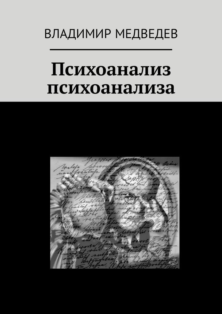 Обложка «Психоанализ психоанализа»