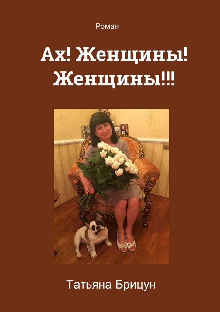 Обложка «Ах! Женщины! Женщины!!! Роман»