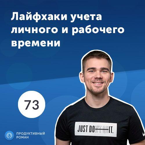 купить Роман Рыбальченко 73. Учет личного и рабочего времени дешево